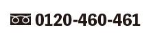 tel.0120-460-461