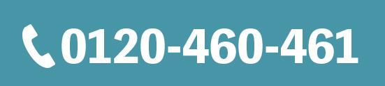 0120-460-461