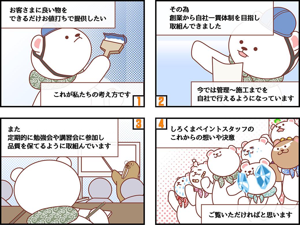 スタッフ紹介4コマ漫画