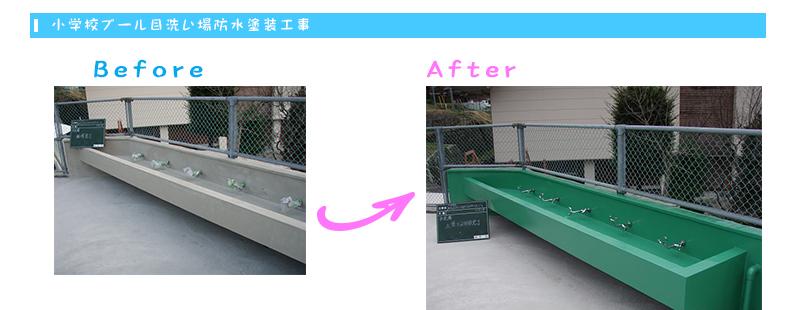 小学校プール目洗い場防水塗装工事