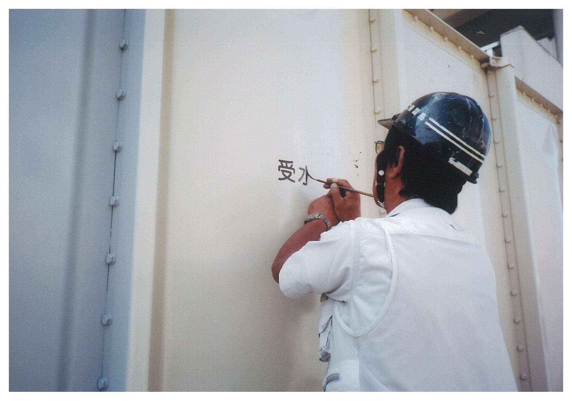 伊那中央衛生センター受水槽防水工事