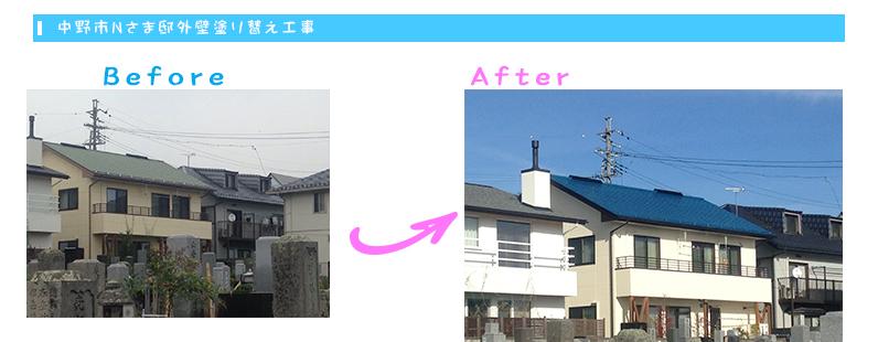 中野市Nさま邸外壁塗り替え工事