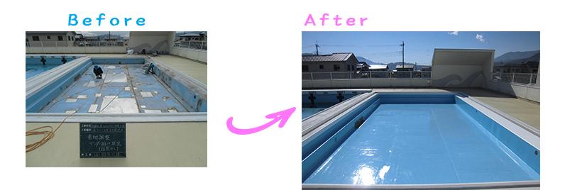 長野県長野市某小学校プールFRPライニング防水工事