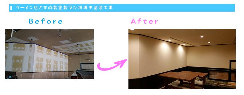 ラーメン店さま内装塗装及び机再生塗装工事