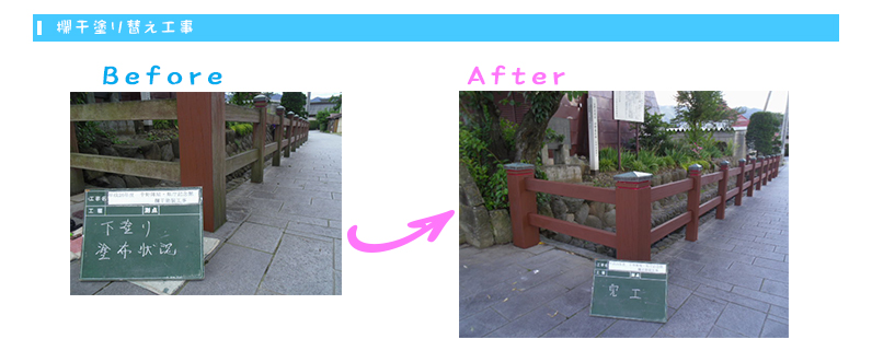 欄干塗り替え工事
