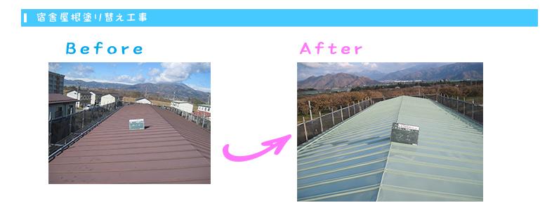 宿舎屋根塗り替え工事
