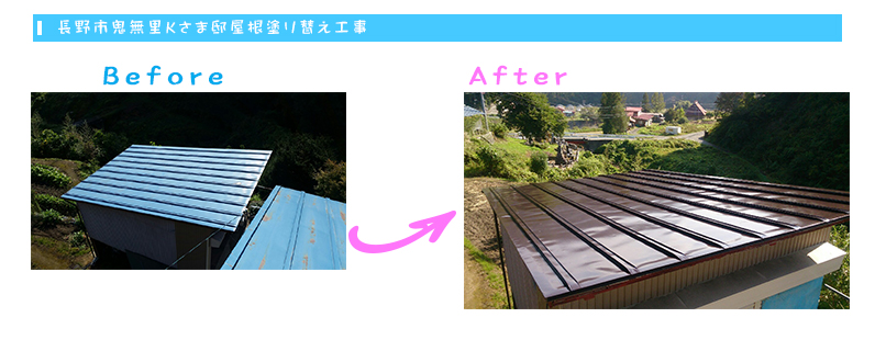 長野市鬼無里Kさま邸屋根塗り替え工事