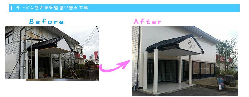 ラーメン店さま外壁塗り替え工事