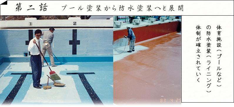 第二話 プール塗装から防水塗装へと展開