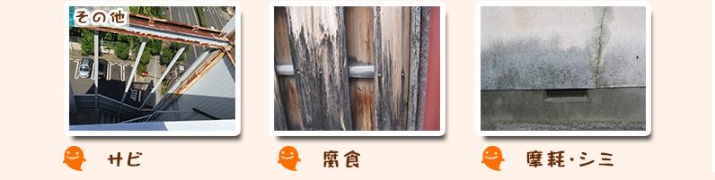 見逃さないで建物が発する塗り替えサイン(その他)