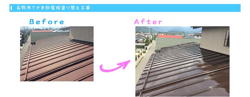 長野市Tさま邸屋根塗り替え工事