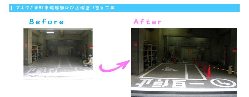 マキタさま駐車場標識及び区線塗り替え工事