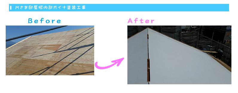 Mさま邸屋根内部ガイナ塗装工事