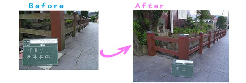 長野県中野市欄干塗り替え工事