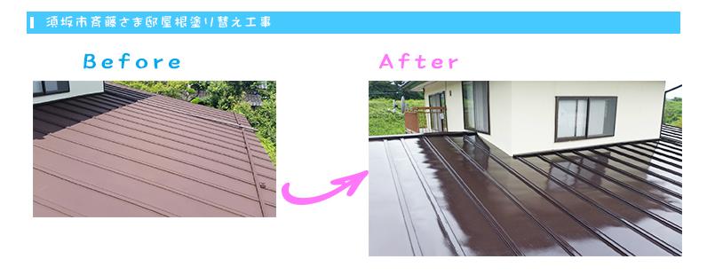 須坂市斉藤様邸屋根塗り替え工事