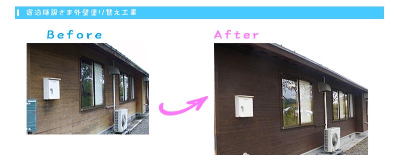 宿泊施設さま外壁塗り替え工事