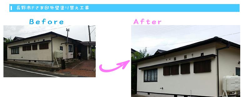 長野市Fさま邸外壁塗り替え工事