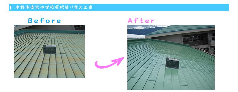 中野市南宮中学校屋根塗り替え工事