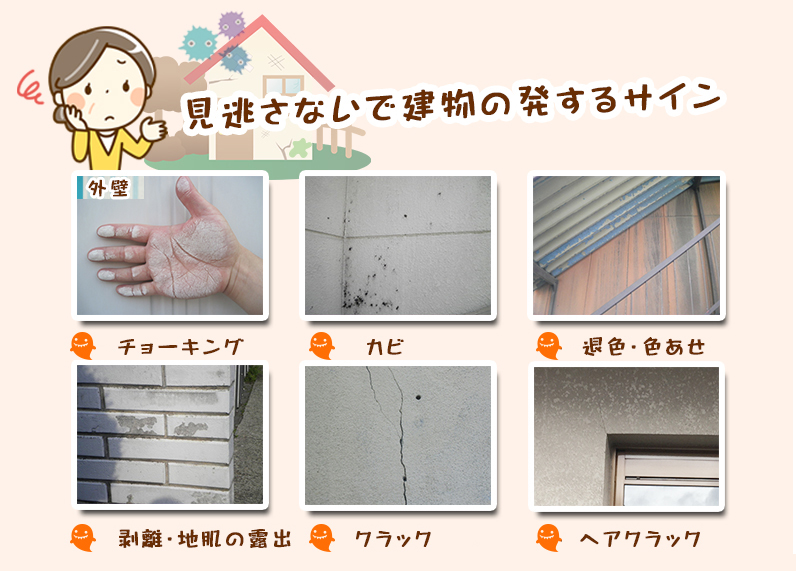 見逃さないで建物が発する塗り替えサイン(外壁)