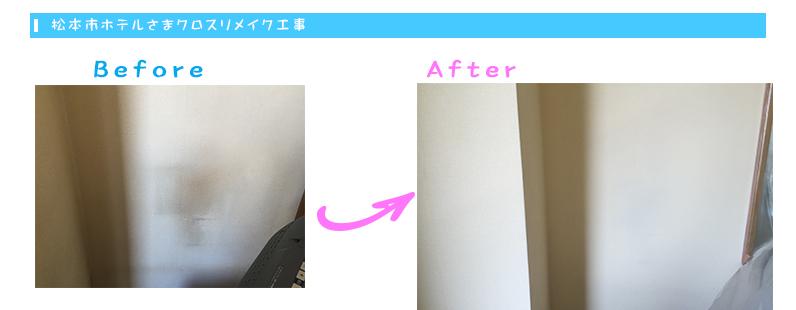 松本市ホテルさまクロスリメイク工事