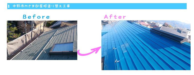 中野市Mさま邸屋根塗り替え工事