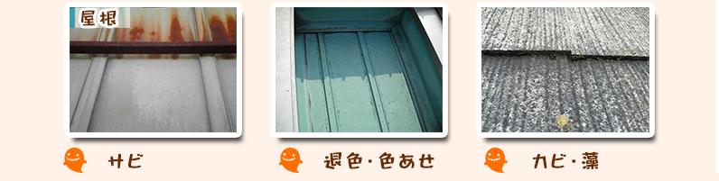 見逃さないで建物が発する塗り替えサイン(屋根)
