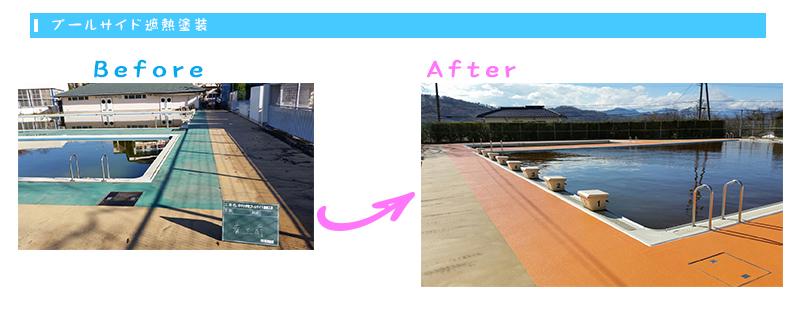 プールサイド遮熱塗装