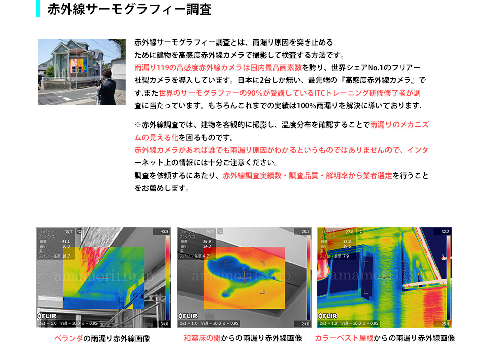 赤外線サーモグラフィー調査