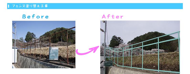 フェンス塗り替え工事