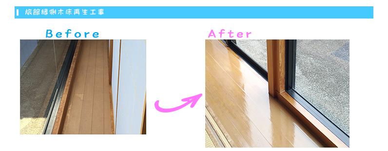 木床縁側再生工事