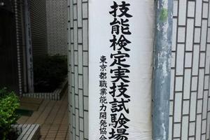 技能検定試験会場