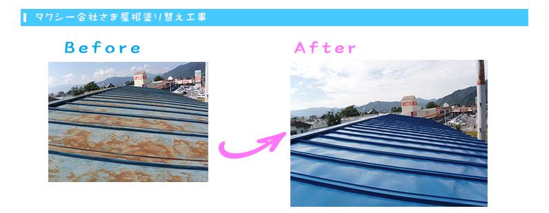 タクシー会社さま屋根塗り替え工事