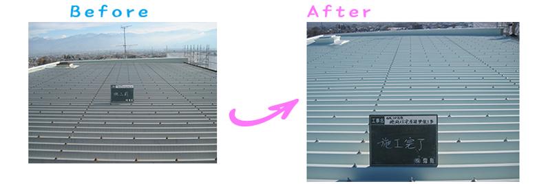 長野県長野市徳間住宅屋根塗り替え工事