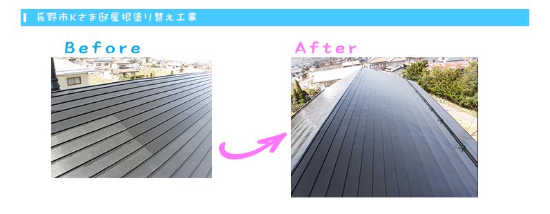 長野市kさま邸屋根塗り替え工事