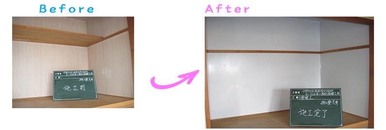 長野県長野市営住宅押入れ塗り替え工事