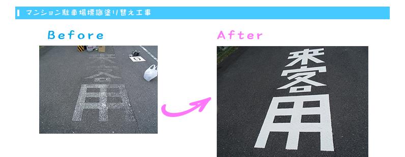 マンション駐車場標識塗り替え工事