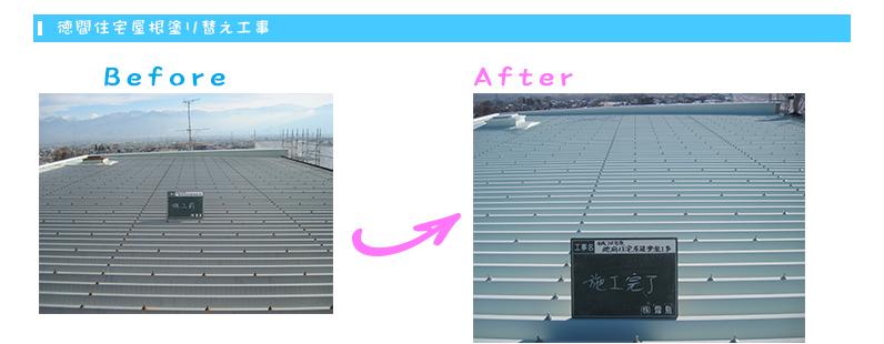 徳間住宅屋根塗り替え工事