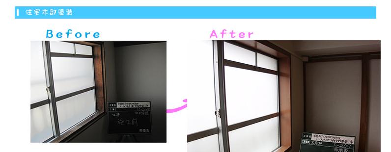 住宅木部塗装