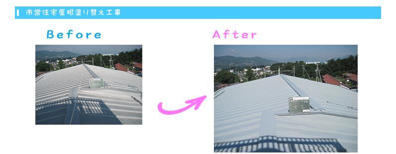 市営住宅屋根塗り替え工事