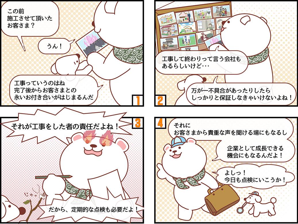 アフターフォロー4コマ漫画