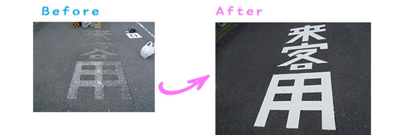長野県長野市マンション駐車場標識及びライン引き替え工事