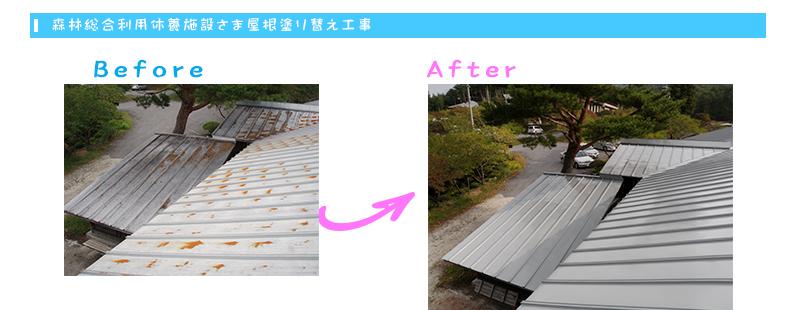 森林総合利用休養施設さま屋根塗り替え工事