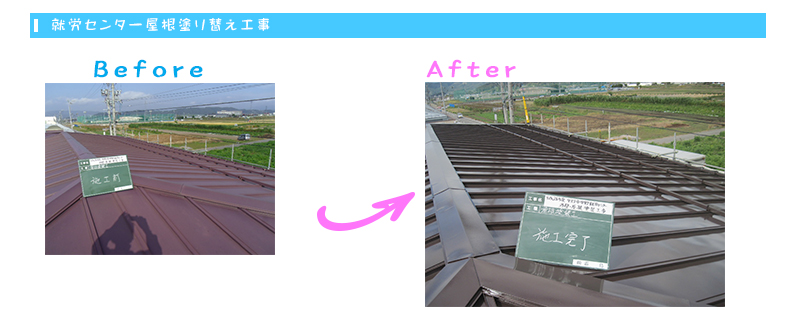 就労センター屋根塗り替え工事