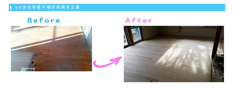 Vさま住宅展示場木床再生工事