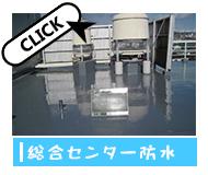 総合センター防水