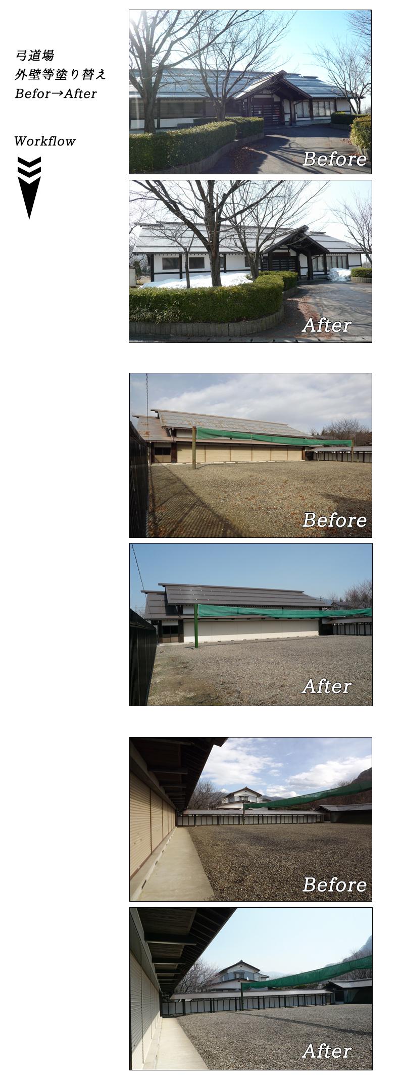 弓道場外壁等塗り替え