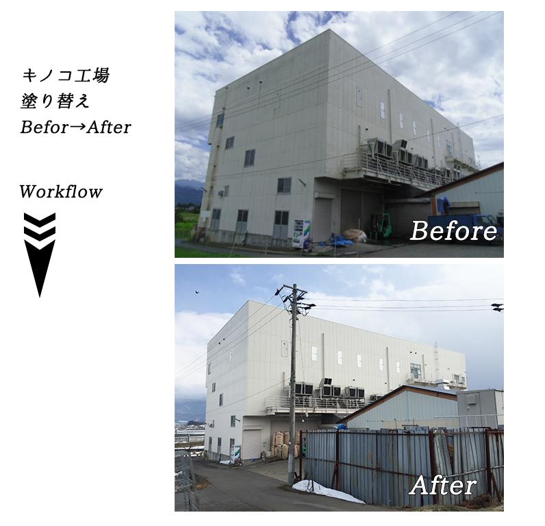 キノコ工場塗り替え