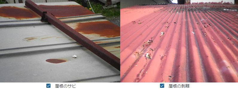 屋根のサビ・剥離