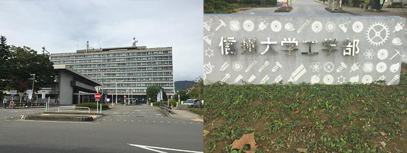 長野県庁・信州大学工学部