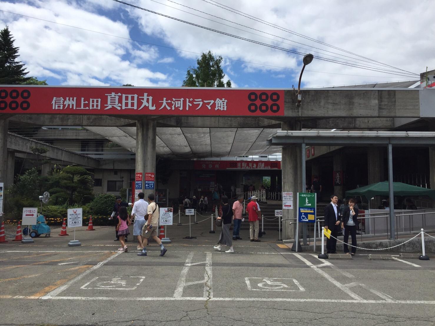 HNK大河ドラマ館